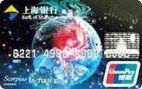 上海銀行天蝎座星運卡 普卡