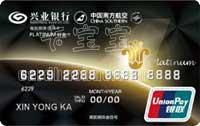 興業銀行南航明珠信用卡 白金卡(標準版)
