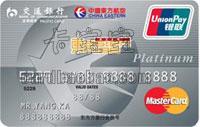交通銀行東方航空白金信用卡(萬事達)
