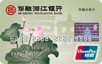 華融湘江銀行公務卡 普卡