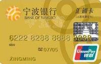 寧波銀行匯通貸記卡 金卡