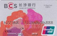 長沙銀行芙蓉信用卡