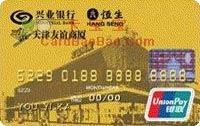 興業銀行天津友誼聯名信用卡 銀聯金卡