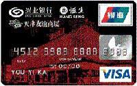 �d�I�y行天津友�x�名信用卡 VISA普卡