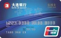大連銀行標準信用卡 普卡