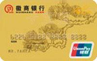 徽商銀行黃山信用卡 金卡