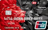 匯豐銀行旅行信用卡 銀聯(白金卡)