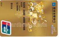 深發銀行銀聯香港旅游卡 金卡
