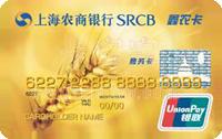 上海農商銀行鑫農卡
