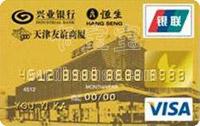 興業銀行天津友誼聯名信用卡 VISA金卡