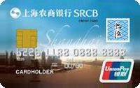 上海農商銀行上海旅游卡