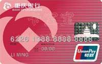 重慶銀行信用卡 紅卡