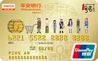 平安銀行1號店聯名信用卡 金卡(銀聯)