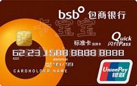包商銀行標準信用卡 普卡(銀聯)