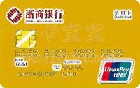 浙商銀行銀聯個性化卡金卡