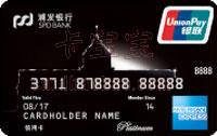 浦發私人銀行美國運通信用卡 白金卡(銀聯)