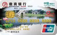 徽商銀行旅游信用卡