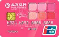 北京銀行凝彩卡 紅色