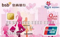 包商銀行包百聯名信用卡 女士版(銀聯)