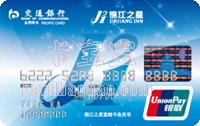交通銀行錦江之星藍鯨信用卡 普卡(銀聯)