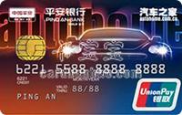 平安銀行汽車之家聯名卡 金卡(銀聯)