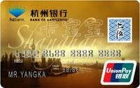 杭州銀行上海旅游卡 金卡