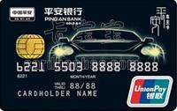 平安銀行車主信用卡 金卡(銀聯)