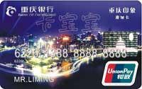 重慶銀行印象夜景卡