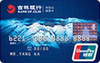 吉林銀行長白山信用卡 普卡(銀聯)