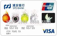 浦發銀行青春信用卡 金卡(VISA)