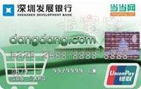 深圳發展銀行當當卡 普卡