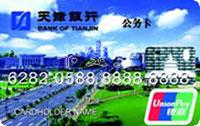 天津銀行公務卡 普卡(銀聯)