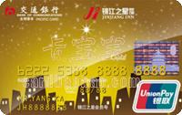 交通銀行錦江之星信用卡 金卡(銀聯)