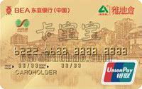東亞銀行兩地通·雅地會聯名信用卡