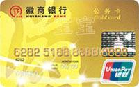 徽商銀行公務卡 金卡