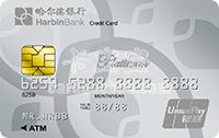 哈爾濱銀行橙卡標準白金卡(銀聯)