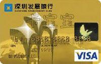 深發展VISA國際卡 金卡