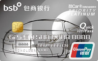 包商銀行酷車卡 經典白金卡(銀聯)
