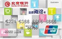 北京銀行品質海淀信用卡
