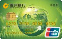 溫州銀行豐登卡 金卡(銀聯)