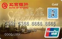 北京銀行上海旅游卡 金卡