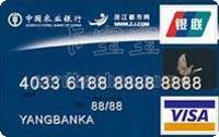 農業銀行浙江都市網聯名卡 普卡
