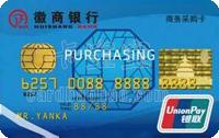 徽商銀行商務卡