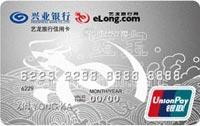 興業銀行藝龍旅行信用卡 白金卡