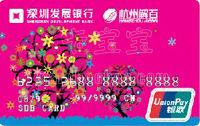 深圳發展銀行銀聯解百聯名卡 普卡