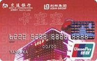 交通銀行利群信用卡 普卡(銀聯)