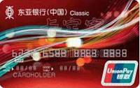 東亞銀行標準卡