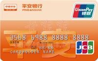 平安銀行標準信用卡 普卡(JCB)
