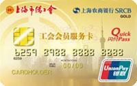 上海工會會員服務卡