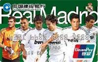 建設銀行冠軍足球信用卡 皇家馬德里球星版